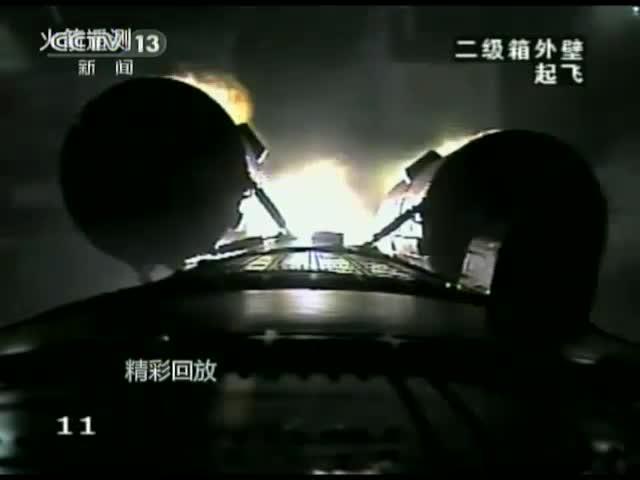 嫦娥三号发射升空精彩回顾截图