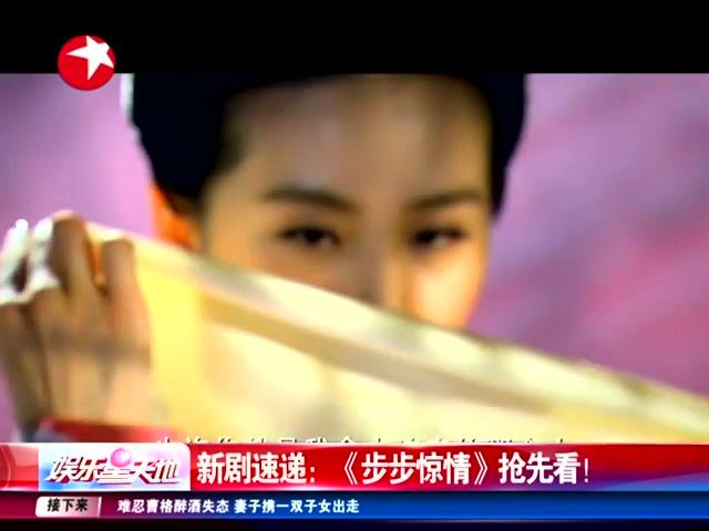 《步步惊情》抢先看 吴奇隆刘诗诗幕后爆笑花絮曝光截图