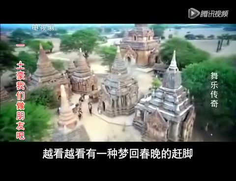 四步解读《舞乐传奇》:缅甸人民北漂不容易截图