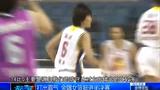 视频:北京女篮打出霸气 顺利挺进WCBA半决赛