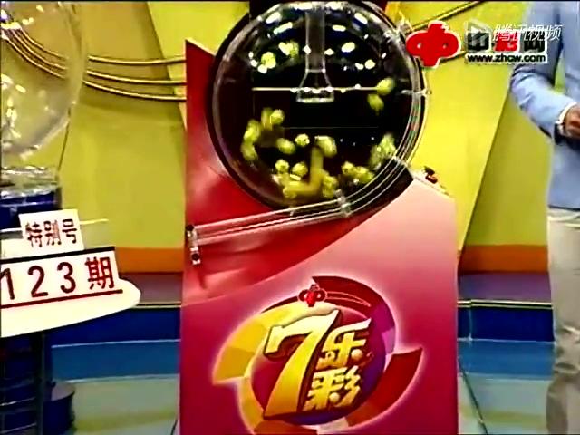 七乐彩第2013123期开奖:特别号码18截图