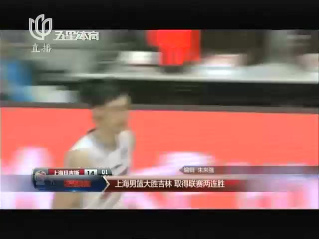 杜比27分杰克逊27+15 上海98-76轻取吉林截图