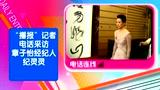 视频:传章子怡将主持春晚汪峰演唱 两人将同台