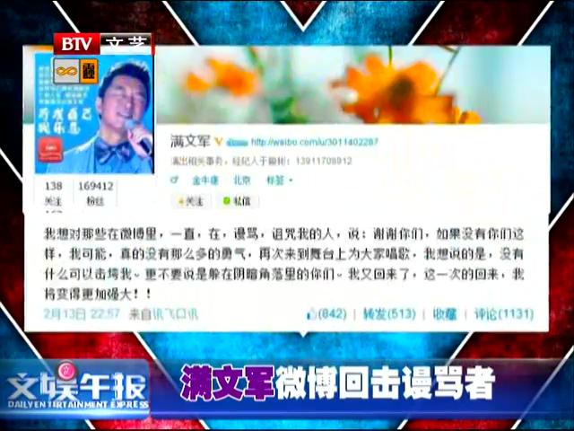 满文军微博回击谩骂者 首度披露吸毒原因截图