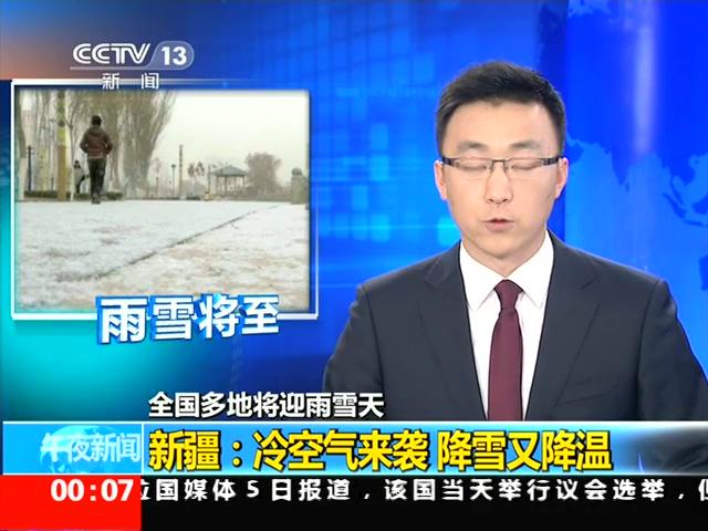 新疆遇最强寒潮 北疆零下31℃水落地15秒结冰截图