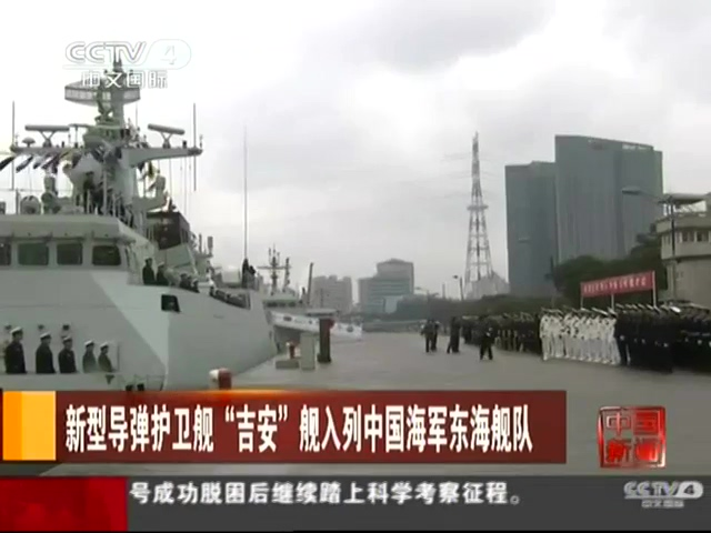 """新型导弹护卫舰""""吉安""""舰入列中国海军东海舰队截图"""