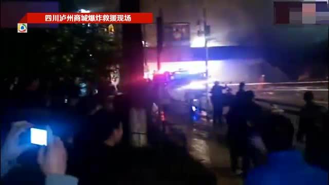 四川泸州商城爆炸救援现场截图