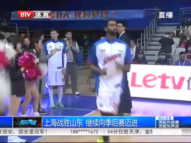 上海战胜山东  继续向季后赛迈进截图