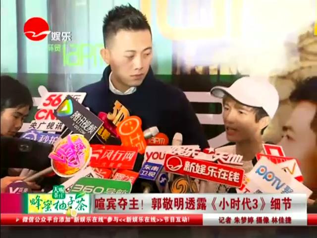 郭敬明透露《小时代3》细节 三月中下旬将杀青截图