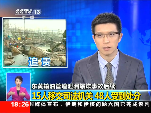 青岛输油管道爆炸调查报告发布:处分48人截图