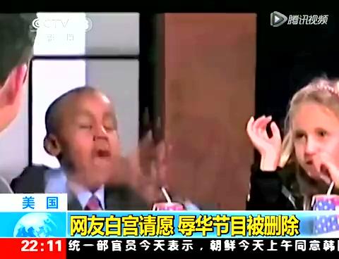 """美节目中小朋友称""""杀光中国人""""被指辱华截图"""
