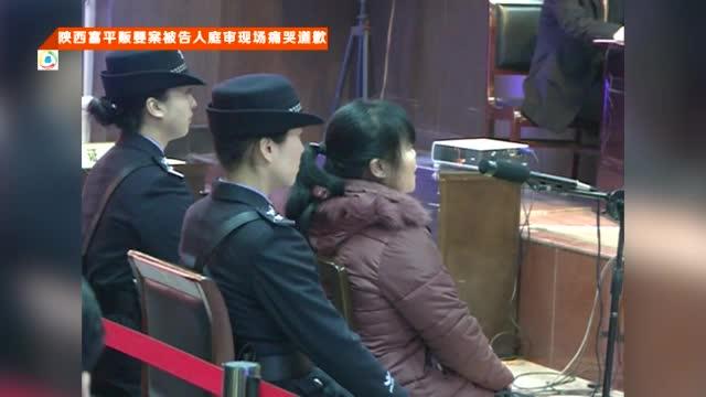 陕西富平贩婴案被告人庭审现场痛哭道歉截图