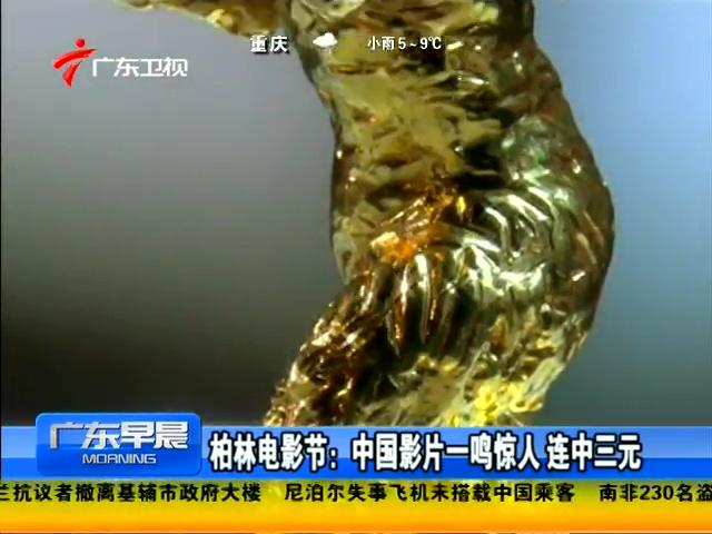 柏林电影节:中国影片一鸣惊人连中三元截图