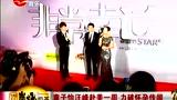 视频:章子怡汪峰赴美一周 力破怀孕传闻