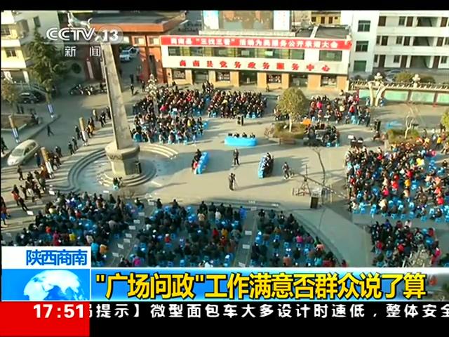 陕西商南:广场问政工作满意否群众说了算截图