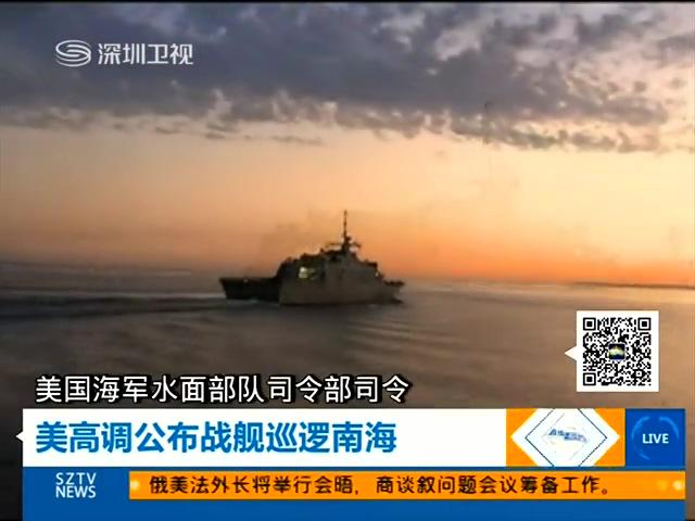 美国少将高调公布战舰巡逻南海截图