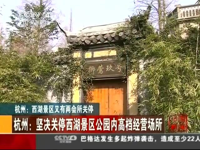 浙江人大代表两家西湖边会所被关截图