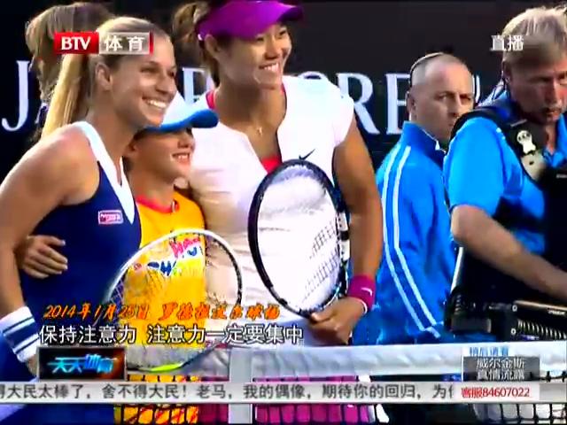 用镜头记录李娜首夺澳网女单冠军的难忘瞬间截图