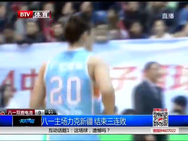 许钟豪23+13大郅砍7分 八一90-83胜新疆截图