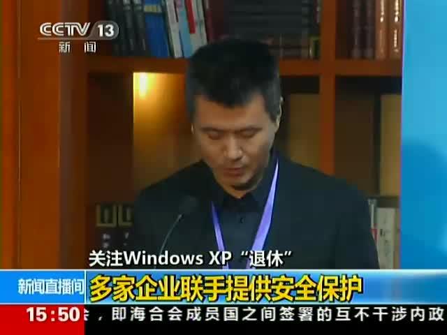 """微软腾讯联想""""扎篱笆"""" 2亿XP用户将安然无恙截图"""