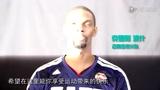 杜兰特韦德率众球星祝福NBA姚明学校