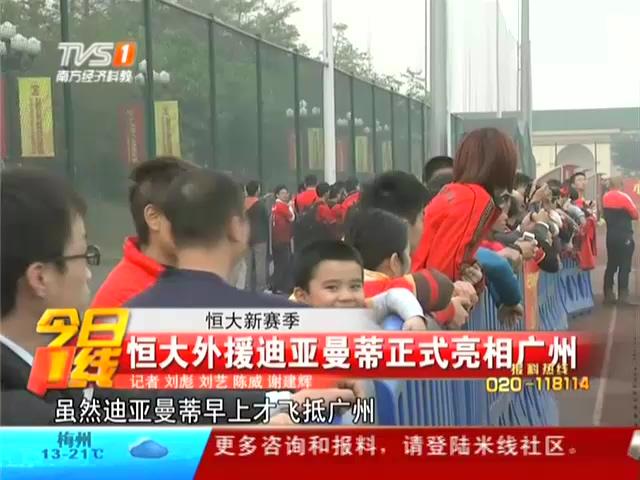 恒大新赛季:恒大外援迪亚曼蒂正式亮相广州截图