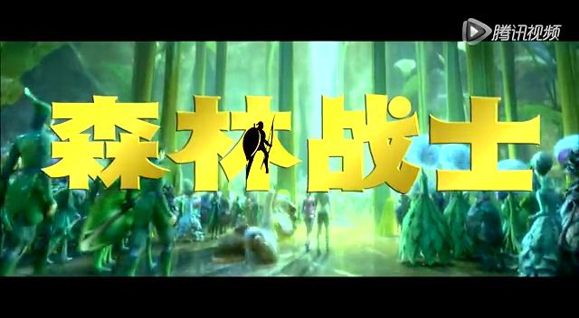 """《森林战士》中文预告片 碧昂丝盛赞""""史诗动作片""""截图"""