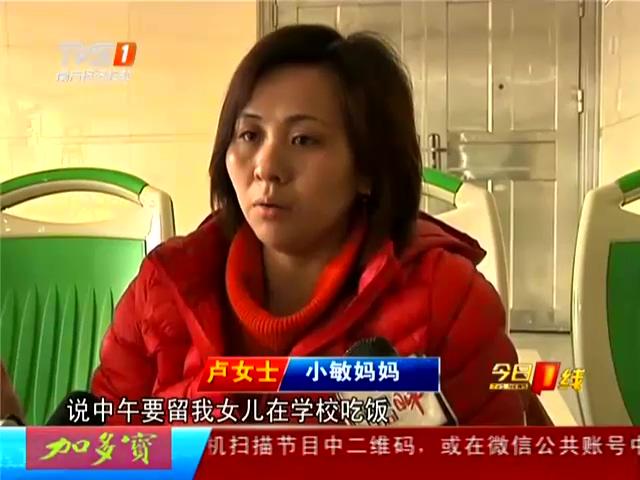女小学生被疑偷老师2千元钱跳楼截图