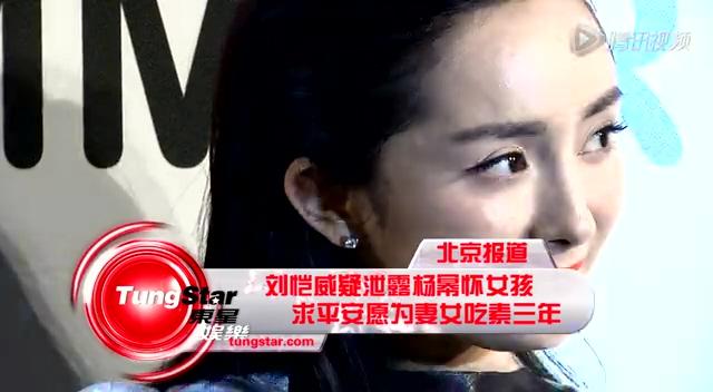 刘恺威疑泄露杨幂怀女孩 求平安愿为妻女吃素三年截图