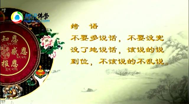 """在《亲友书》中,龙树菩萨也教诫过:""""佛说三种语,人美实虚言,犹如蜜花"""