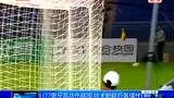 视频:U22男足首战负韩国 技术粗糙后备堪忧