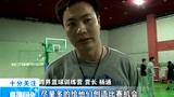 微视频展播活动 纪实类《跨界篮球训练营——篮球爱好者的俱乐部》