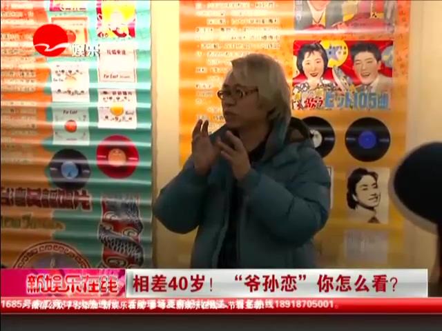 """台湾57岁音乐人与好友17岁女儿""""爷孙恋"""" 镜头前羞涩秀甜蜜截图"""