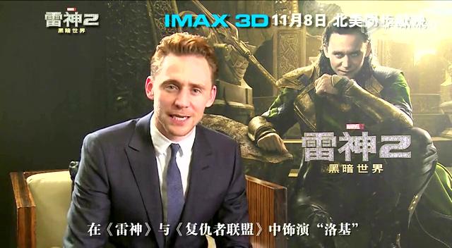 """""""抖森""""约影迷看《雷神2》 IMAX影院不见不散截图"""