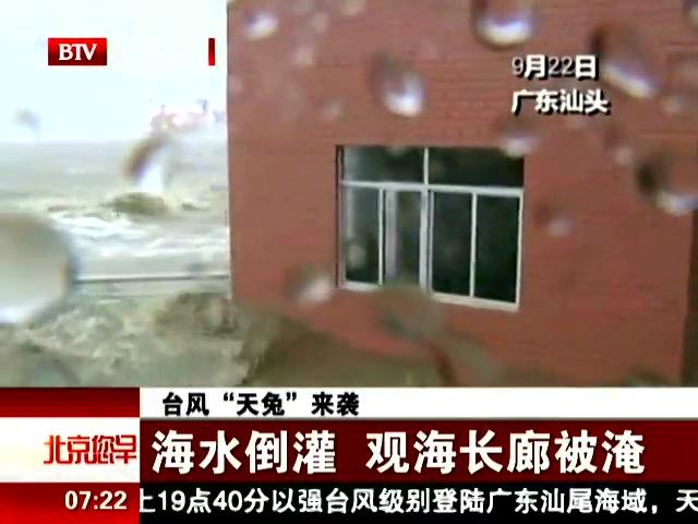 汕头天兔台风_强台风天兔登陆广东汕头海水倒灌淹城