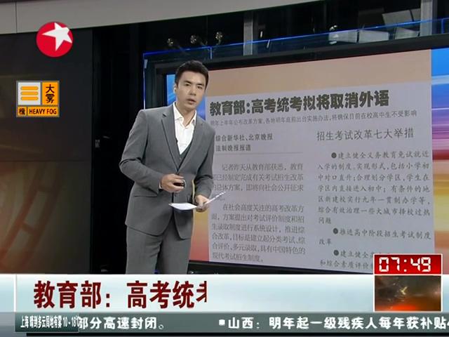 教育部:将探索外语考试不再在统一高考时举行截图