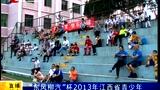 视频:江西省校园足球联赛小学组圆满落幕