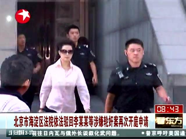 海淀法院驳回李天一律师再次开庭申请截图