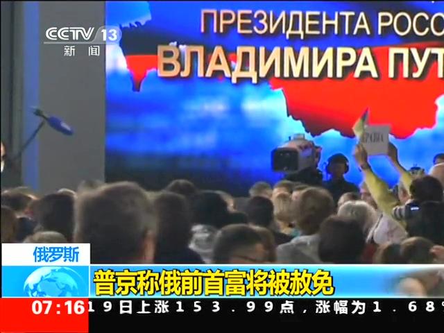 普京宣布将特赦俄罗斯前首富霍多尔科夫斯基截图