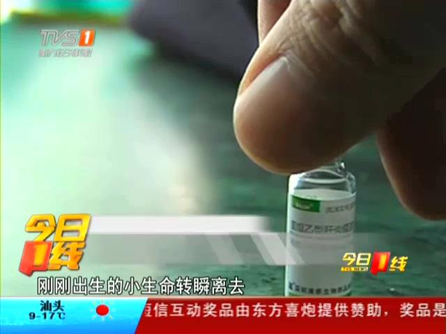 深圳新生男婴接种疫苗后死亡 仅活74分钟截图