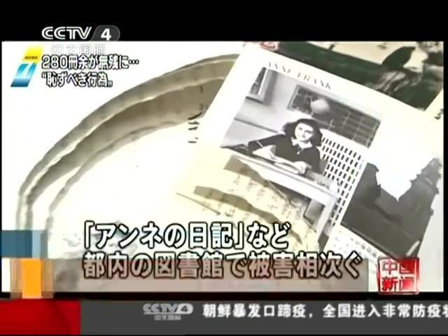 日本多家图书馆《安妮日记》遭毁截图