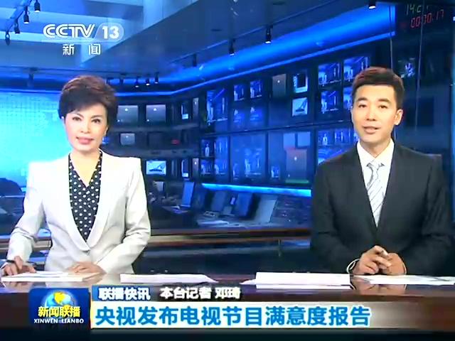 新闻联播后标版10秒广告竞标结束 总金额超35
