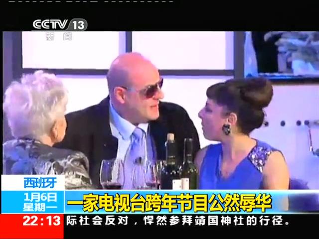 西班牙电视台跨年节目公然辱华引华人愤慨截图