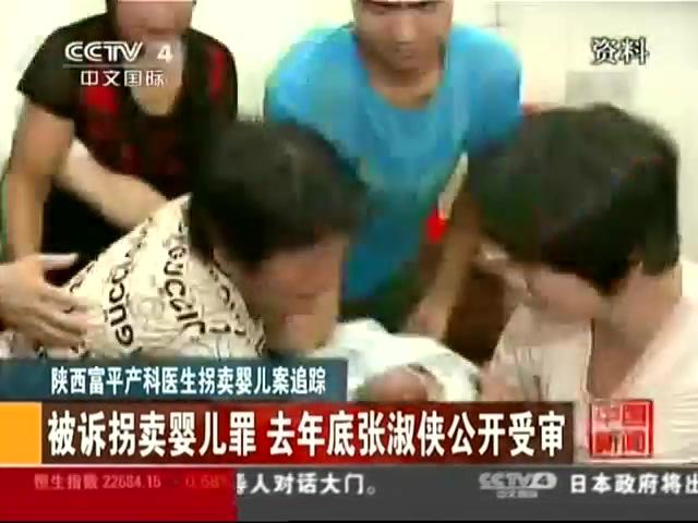 陕西医生贩婴案今日宣判 主犯或被判十年以上图片