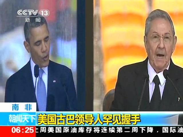 美国古巴领导人罕见握手截图