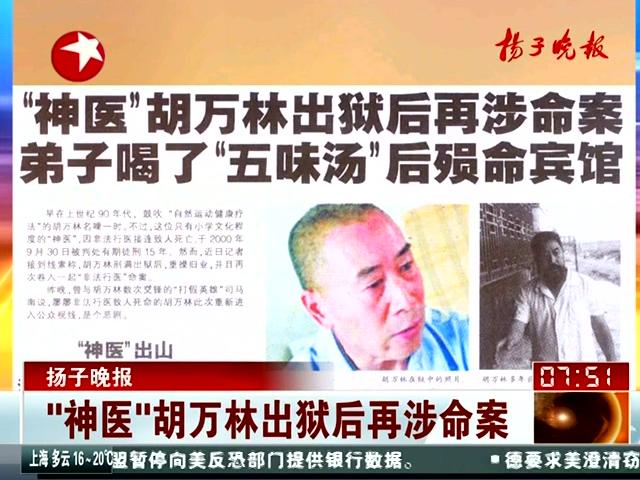 神医胡万林出狱后再涉命案截图
