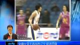 视频:北京女篮主场战胜辽宁 挺进WCBA半决赛