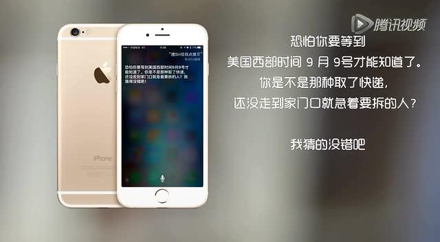 9 月 9 日发布的 iPhone 6S 长啥样?截图