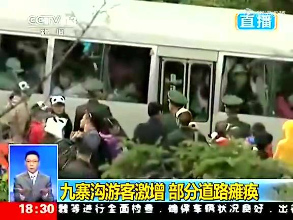 实拍九寨沟游客被堵三小时 武警出动维持秩序截图