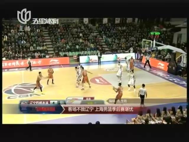 客场不敌辽宁  上海男篮季后赛堪忧截图